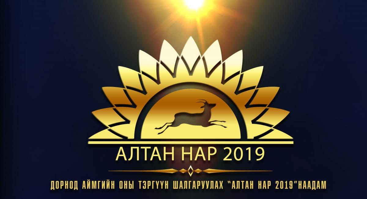 """""""Алтан нар 2019"""" наадмын материалыг хүлээн авч эхэллээ"""