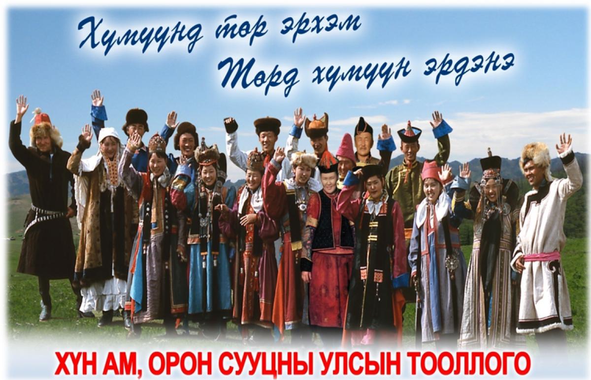 """Монгол улсын хэмжээнд """"Хүн ам, орон сууцны тооллого"""" явагдаж байна"""