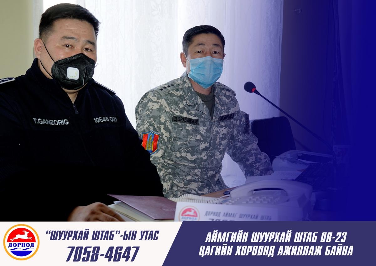 """Аймгийн """"Шуурхай штаб""""-д аймгийн Цагдаагийн газрын дарга, хурандаа Т.Ганзориг ажиллаж байна"""