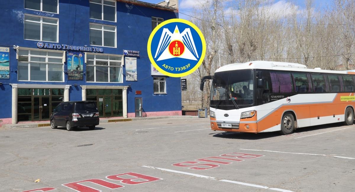 Өнөөдөр Чойбалсан-Улаанбаатарын хотын чиглэлд 6 автобус 270 орчим зорчигчдод үйлчилхээр төлөвлөжээ