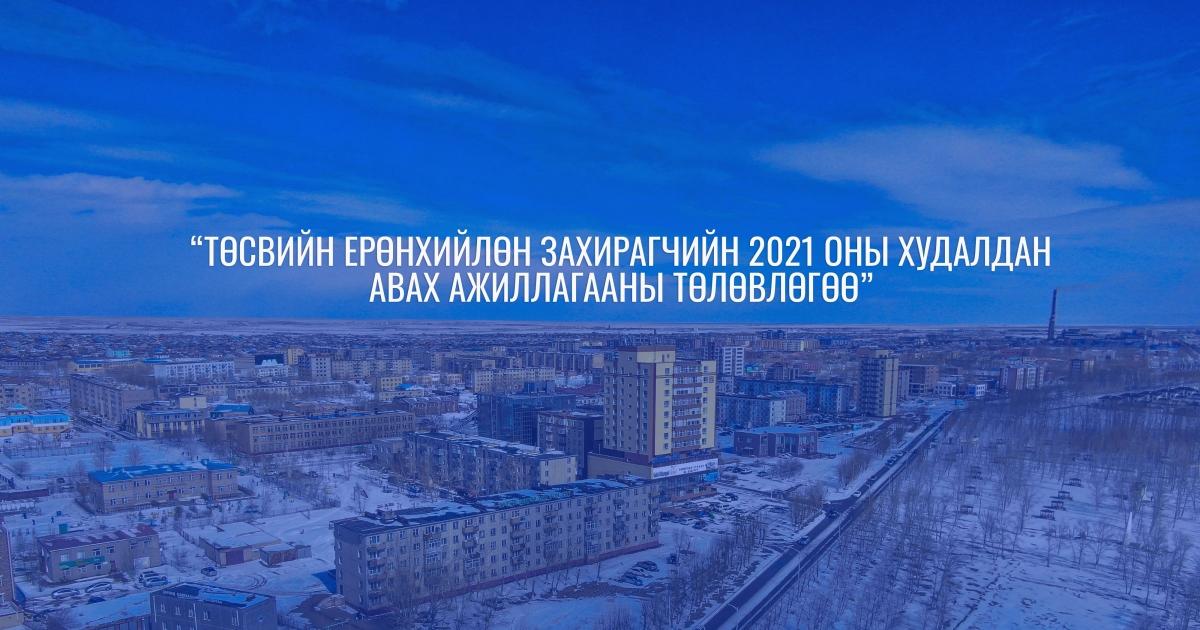 Төсвийн ерөнхийлөн захирагчийн 2021 оны худалдан авах ажиллагааны төлөвлөгөө